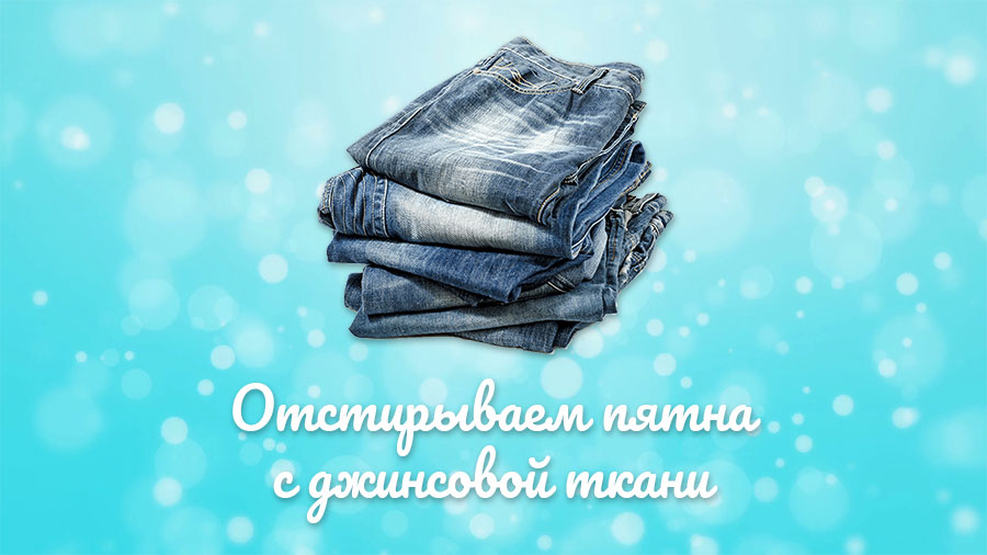 как отстирать пятна с джинсы