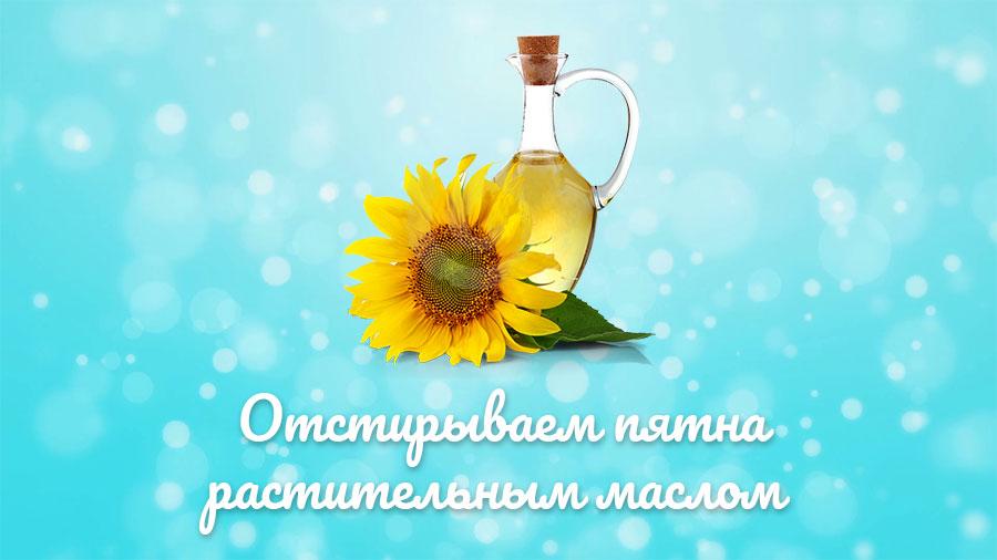 растительное масло против пятен
