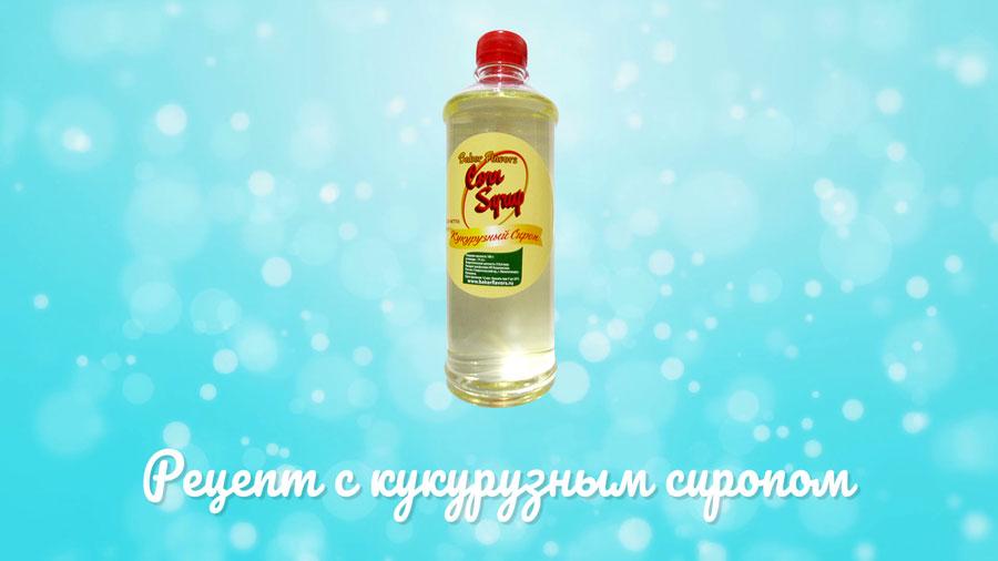 жидкость для мыльных пузырей с кукурузным сиропом