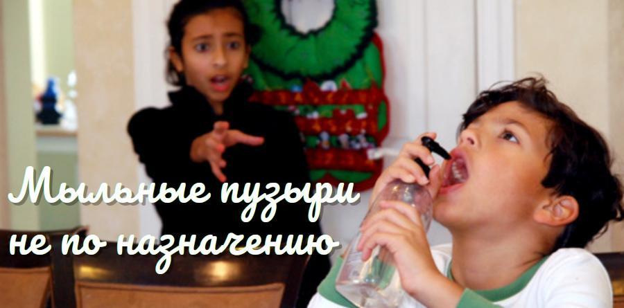 ребенок пьет мыльный раствор